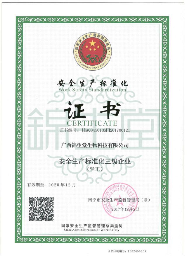安全生产标准化证书(有水印).jpg