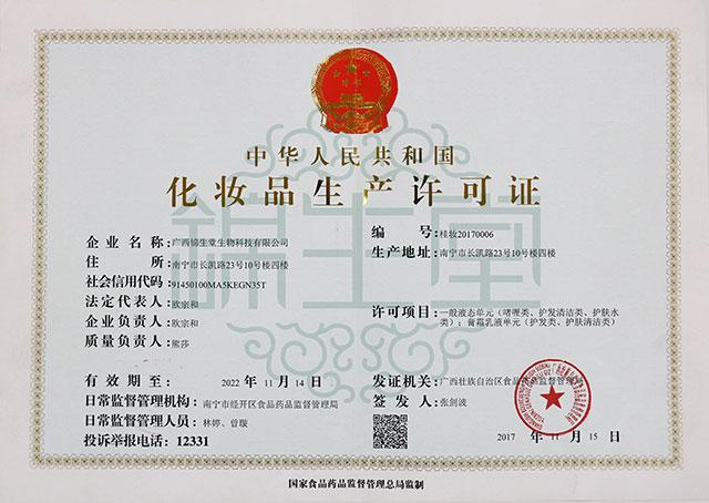 化妆品生产许可证640(有水印).jpg